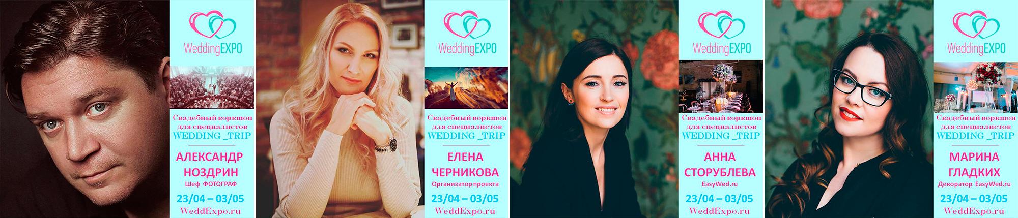 ТУР ДЛЯ СВАДЕБНЫХ СПЕЦИАЛИСТОВ по различным странам Европы - WEDDING TRIP WORKSHOP - 2018 !